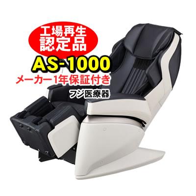 フジ医療器 マッサージチェア AS-1000BK 工場再生認定品 【KK9N0D18P】