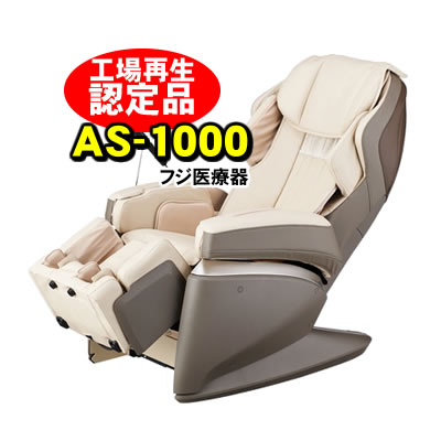 フジ医療器 マッサージチェア AS-1000 CS サイバーリラックス 工場再生認定品 【KK9N0D18P】