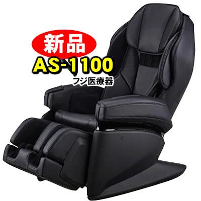 フジ医療器 マッサージチェア サイバーリラックス AS-1100(BK) 新品 【KK9N0D18P】