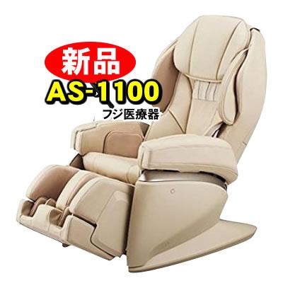 フジ医療器 マッサージチェア AS-1100CS 新品 サイバーリラックス -5841- 【KK9N0D18P】