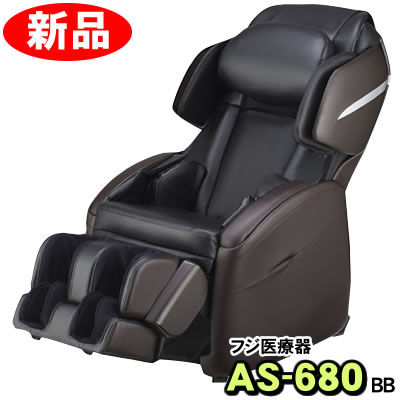 フジ医療器 マッサージチェア リラックスマスター AS-680(BB) ブラウン×ブラック 新品 【KK9N0D18P】