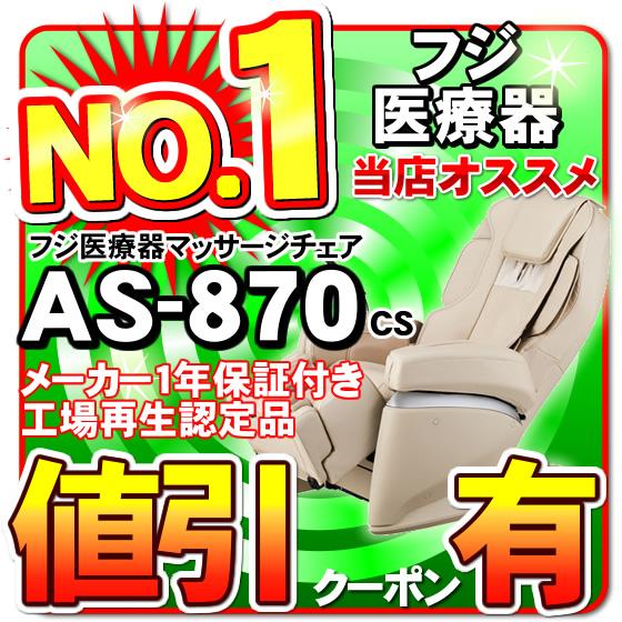 フジ医療器 マッサージチェア サイバーリラックス AS-870 CS ベージュ色 メーカー1年保証付き 工場再生認定品 【KK9N0D18P】
