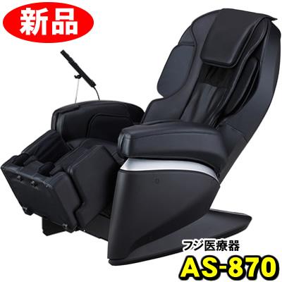 フジ医療器 マッサージチェア サイバーリラックス AS-870 BK ブラック色 新品 -6687-【KK9N0D18P】