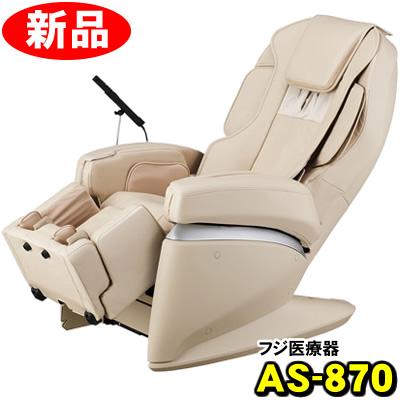 フジ医療器 マッサージチェア サイバーリラックス AS-870 CS 新品 【KK9N0D18P】