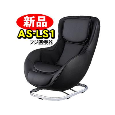 新品 フジ医療器 マッサージチェア ロースタイル マッサージチェアH AS-LS1 BK ブラック色 【KK9N0D18P】
