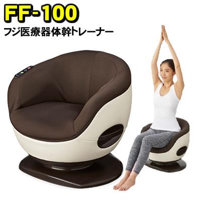フジ医療器 FF-100 体幹トレーナー -6194- 【KK9N0D18P】