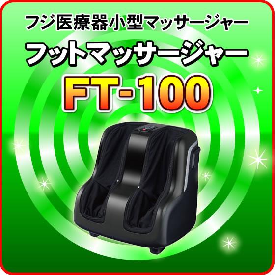 フジ医療器フットマッサージャー FT-100(FT100) 小型マッサージャー フットマッサージ器 こちらは代引き不可となります。