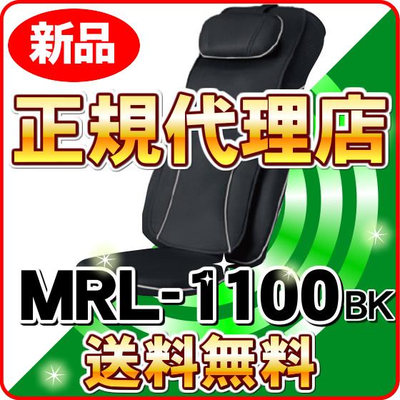 フジ医療器 マイリラ シートマッサージャーMRL-1100(BK 新品) マッサージシート  こちらは代引き不可となります  -5356-  【KK9N0D18P】