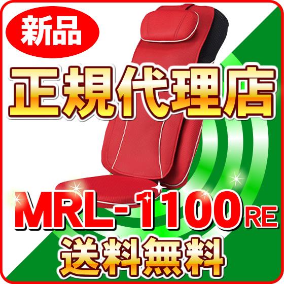 マイリラ 1100  フジ医療器 FUJIIRYOKI MRL-1100(RE新品)シートマッサージャー   -5357-  【KK9N0D18P】