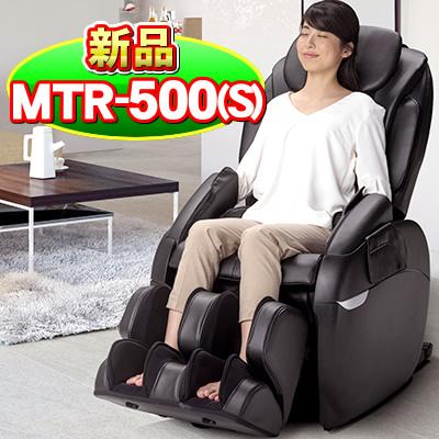 フジ医療器マッサージチェア MTR-500 S スーパーリラックス 新品 ディスカウント マッサージチェアー フジ医療器 マッサージチェア 日本最大級の品揃え コンパクト
