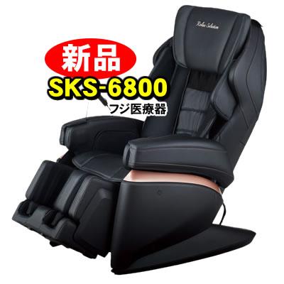 フジ医療器 マッサージチェア リラックスソリューション SKS-6800(BK) 新品 送料・通常設置無料 ブラック 黒色 【KK9N0D18P】