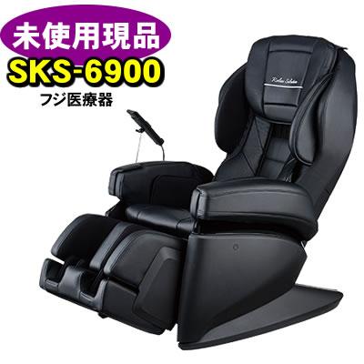 フジ医療器 マッサージチェア SKS-6900 送料・通常設置無料(未使用現品) 展示のみ未使用品となります【KK9N0D18P】