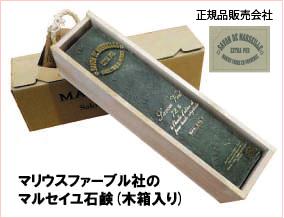 マリウス ファーブル社の正規ビッグバー 木箱入り 賜物 です 使用期限はありません 切る期限はあっても 返品不可 マリウスファーブル社の木箱入りマルセイユ石鹸ビッグバー