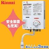 送料無料!小型湯沸かし器 リンナイ RUS-V561(WH) 5号ガス瞬間湯沸かし器 元止め式 都市ガス13A・12A