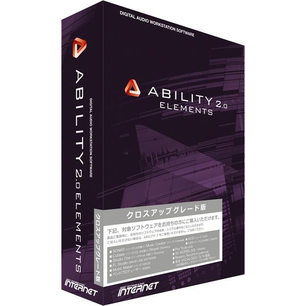 送料無料!ABILITY 2.0 Elements クロスアップグレード版