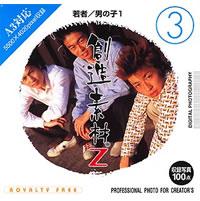 送料無料!創造素材Z (3) 若者/男の子 1