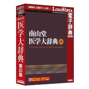 送料無料!南山堂 医学大辞典 第20版