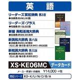 送料無料!カシオ 電子辞書 追加コンテンツmicroSDカード版 新英和 新和英大辞典 リーダーズ英和辞典 リーダーズ・プラス新編 英和活用大辞典 XS-KE06MC