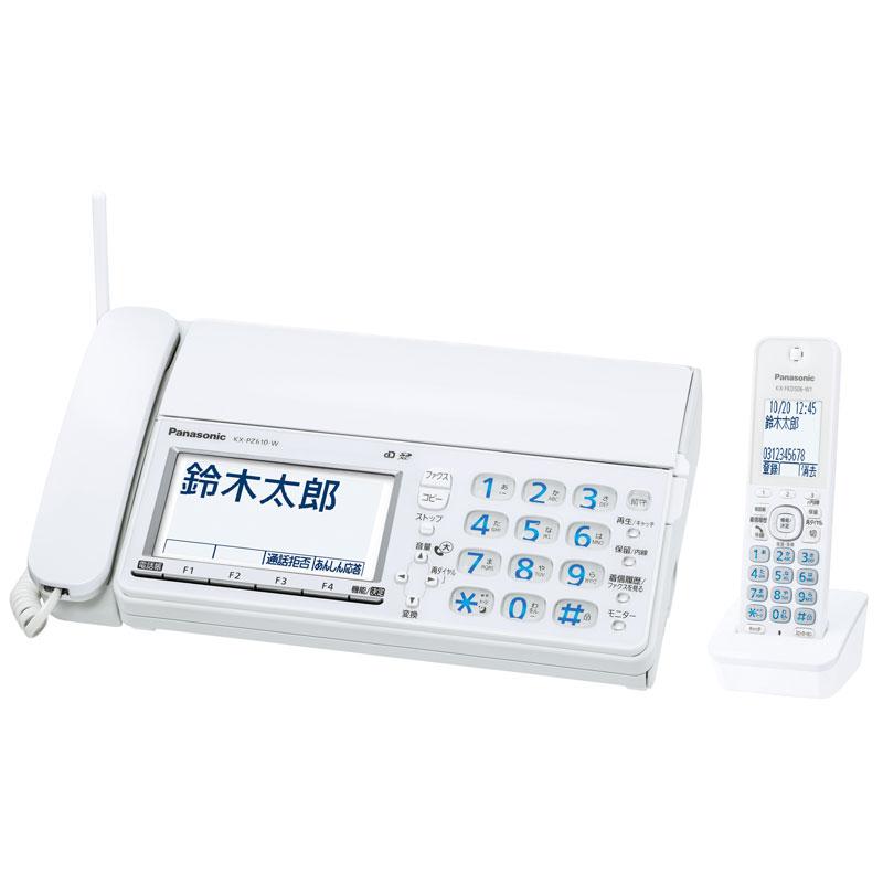 送料無料!パナソニック デジタルコードレス普通紙ファクス(子機1台付き) ホワイトPanasonic おたっくす KX-PZ610DL-W