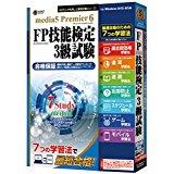 送料無料!メディアファイブ プレミア6 7つの学習法 FP技能検定3級試験