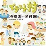 送料無料!イラスト村 Vol.48 幼稚園・保育園