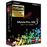 送料無料!Movie Pro MX3 アカデミック版