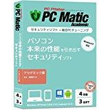 送料無料!PC Matic アカデミック版[4年/3台] パソコン本来の性能を引き出すセキュリティソフト (最新版) Windows