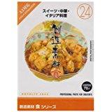 送料無料!創造素材 食(24) スイーツ・中華・イタリア料理