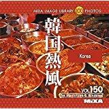 送料無料!MIXA IMAGE LIBRARY Vol.150 韓国熱風