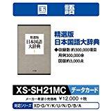 送料無料!カシオ 電子辞書 追加コンテンツ microSDカード版 精選版 日本国語大辞典 XS-SH21MC