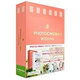 送料無料!デジタルステージ PhotoCinema+ Wedding Win(フォトシネマ・プラス・ウェディング)書籍付き