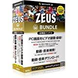 送料無料!gemsoft ZEUS Bundle ~万能バンドル~ 画面録画/録音