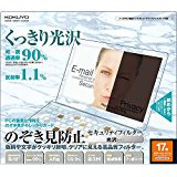 送料無料!KOKUYO OAフィルター (のぞき見防止タイプ)光沢タイプ17.0型用 EVF-CLPR17