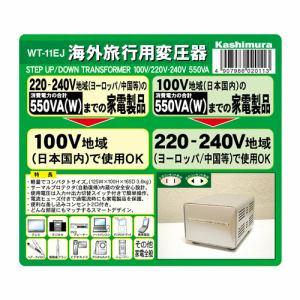送料無料!カシムラ アップ/ダウン トランス WT-11EJ 入出力電圧 240V ⇔ 100V 出力容量 550W