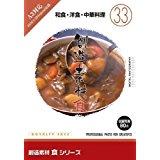 送料無料!創造素材 食(33) 和食・洋食・中華料理