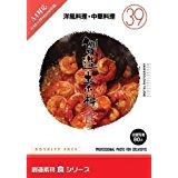 送料無料!創造素材 食(39) 洋風料理・中華料理