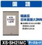 送料無料!CASIO カシオ EX-word エクスワード 電子辞書 追加コンテンツ(データカード版) 精選版 日本国語大辞典 XS-SH21MC