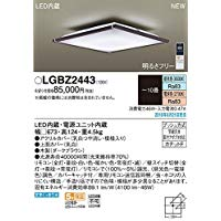 送料無料!パナソニック(Panasonic) LEDシーリング ~10畳 調光 調色 LGBZ2443