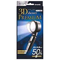 送料無料!アラミック 3Dシャワー・プレミアム(シルバー)Arromic 3D shower PREMIUM 3D-X1A