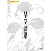 送料無料!ベクトル図案シリーズ 2 日本の工芸図案集
