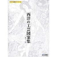 送料無料!ベクトル図案シリーズ 3 西洋の工芸図案集