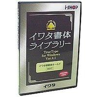送料無料!イワタ書体ライブラリー Ver.4.1 Windows版 TrueType イワタ隷書体Plus