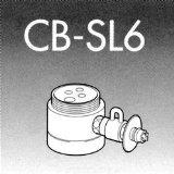 送料無料!パナソニック(Panasonic) 食器洗い乾燥機用分岐栓 CB-SL6