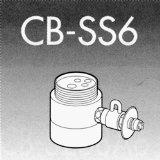 送料無料!パナソニック(Panasonic) 食器洗い乾燥機用分岐栓 CB-SS6