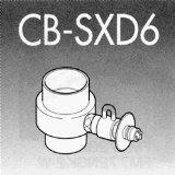 送料無料!パナソニック(Panasonic) 食器洗い乾燥機用分岐栓 CB-SXD6