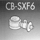 送料無料!パナソニック(Panasonic) 食器洗い乾燥機用分岐栓 CB-SXF6