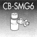 送料無料!パナソニック(Panasonic) 食器洗い乾燥機用分岐栓 CB-SMG6