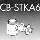 送料無料!パナソニック(Panasonic) 食器洗い乾燥機用分岐栓 CB-STKA6