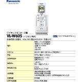 送料無料!パナソニック ワイヤレスモニター子機 VL-W605