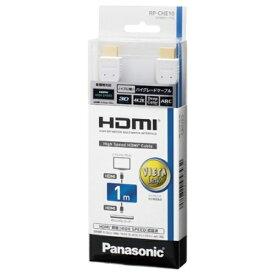 4984824958432 送料無料 パナソニック 絶品 HDMIケーブル 激安通販 1m ホワイト RP-CHE10-W